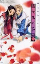 【中古】【全巻セット】 女王の花 1-15巻/ 和泉か...