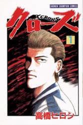 【中古】【少年コミック】【全巻セット】クローズ...