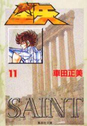 【中古】【古本】聖闘士(セイント)星矢 11/車田...