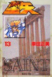 【中古】【古本】聖闘士(セイント)星矢 13/車田...