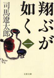 【中古】【古本】翔ぶが如く 1 新装版/司馬遼太郎...