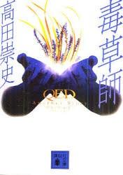 【中古】【古本】毒草師 QED Another Story/高田...