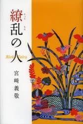 【中古】【古本】繚乱の人 Rieko Tair...