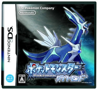 ポケットモンスター ダイヤモンド DS ソフト NTR-...