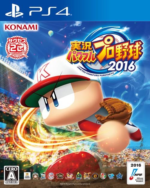 【中古】実況パワフルプロ野球2016 PS4 ソフト ...