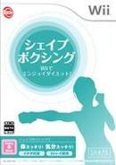シェイプボクシング Wiiでエンジョイダイエット W...