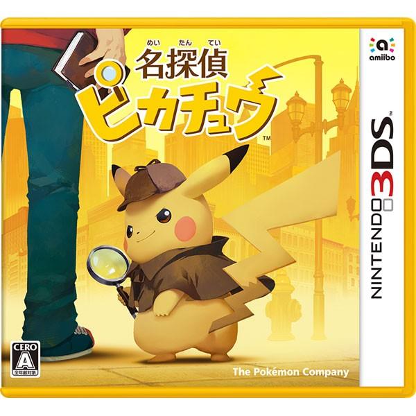【中古】 名探偵ピカチュウ 3DS ソフト / 中古 ゲ...