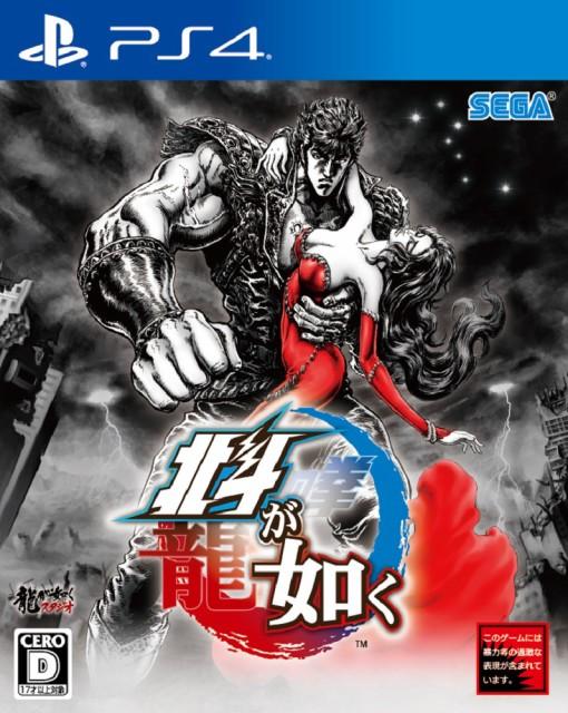 【予約 】2018/03/8発売 北斗が如く PS4 ソフト...