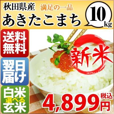 新米 お米 10kg 安い 29年産 秋田県 白米か玄米 ...