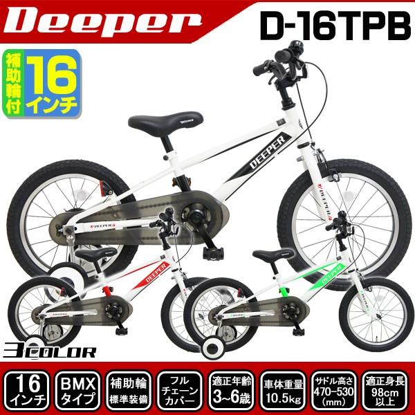 [送料無料] 子供用 自転車 16インチ BMX 補助輪...