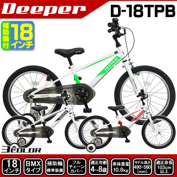 [送料無料] 子供用 自転車 18インチ BMX 補助輪...