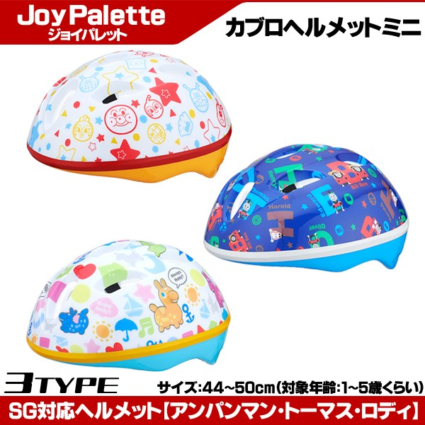 JoyPalette(ジョイパレット) カブロヘルメット...