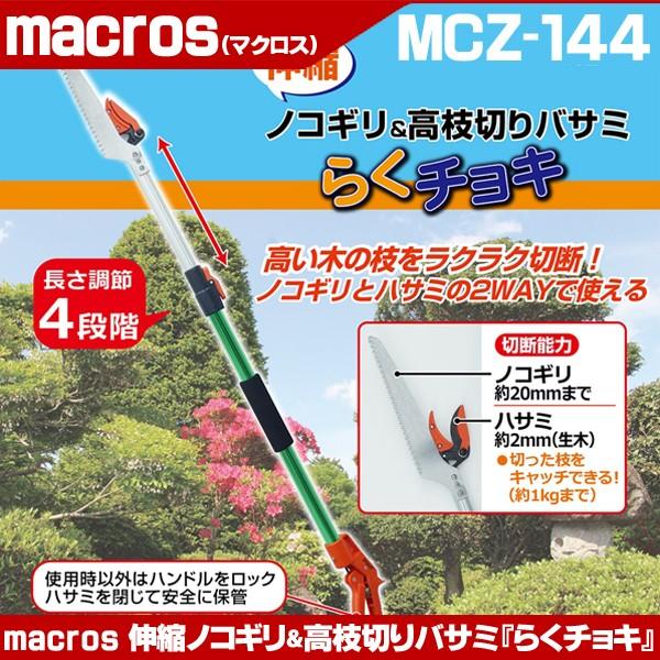 伸縮ノコギリ&高枝切りバサミ らくチョキ MCZ-14...