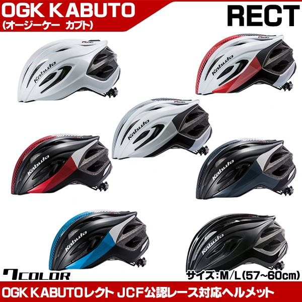 OGK KABUTO RECT(レクト) 自転車 ヘルメット コ...