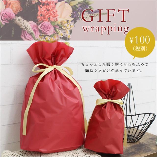 【単品での購入は不可】大切な贈り物に!簡易ラッ...