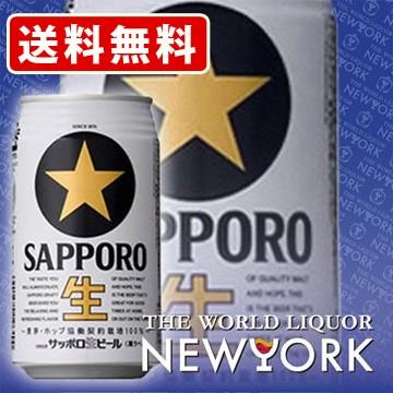 送料無料 サッポロ 黒ラベル 350ml(1ケース/2...