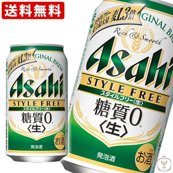 送料無料 アサヒ スタイルフリー 糖質ゼロ 35...