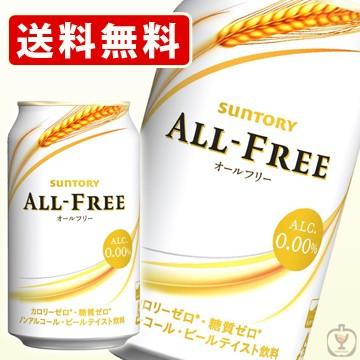 送料無料 サントリー オールフリー 350ml(1ケ...
