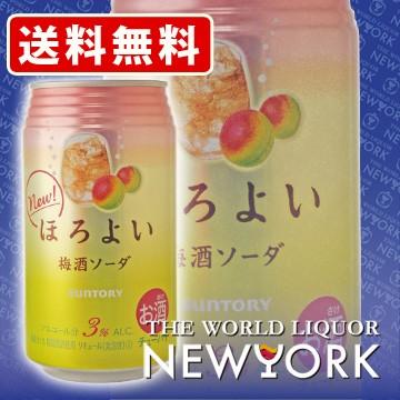 送料無料 サントリー ほろよい 梅酒ソーダ 35...