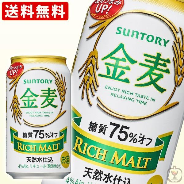 送料無料 (白い金麦)サントリー 金麦 糖質75...
