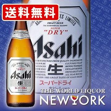 送料無料 アサヒ スーパードライ 中瓶 500ml...