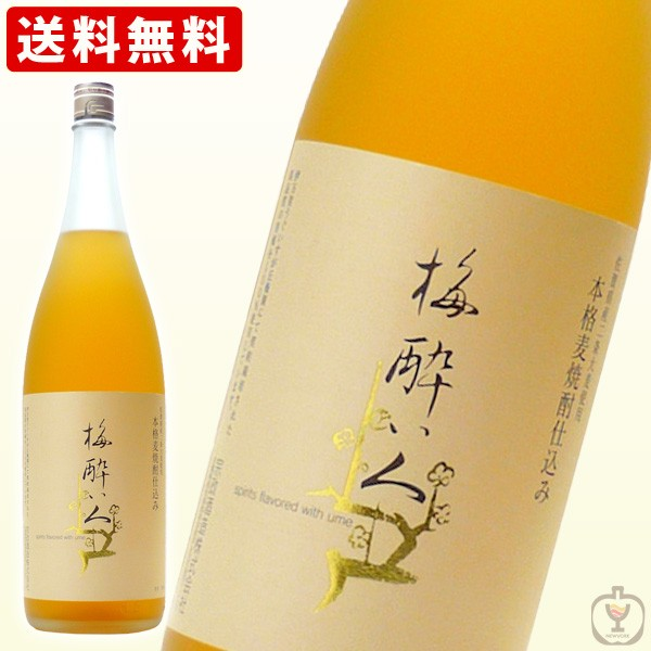 送料無料 宗政 梅酔い人 梅酒 1800ml(北海道...