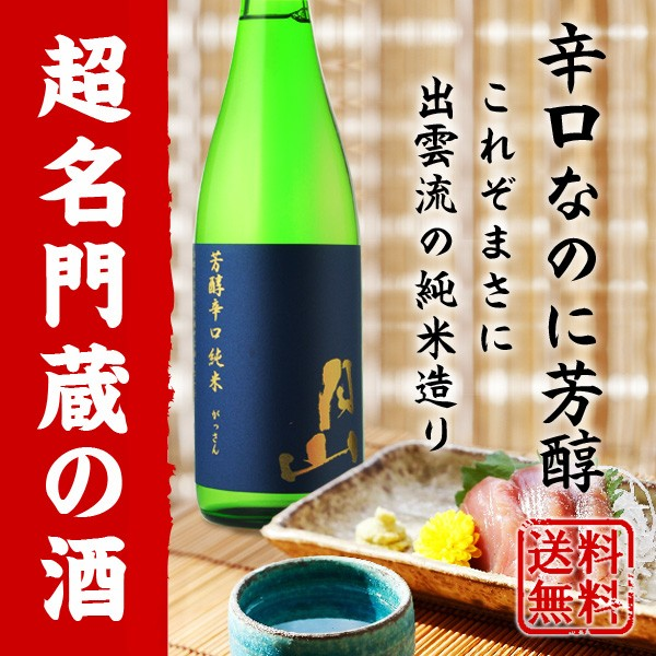 送料無料 月山 芳醇辛口 720ml (北海道・沖縄...
