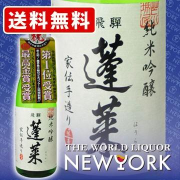 送料無料 蓬莱 家伝手造り 純米吟醸 1800ml(...