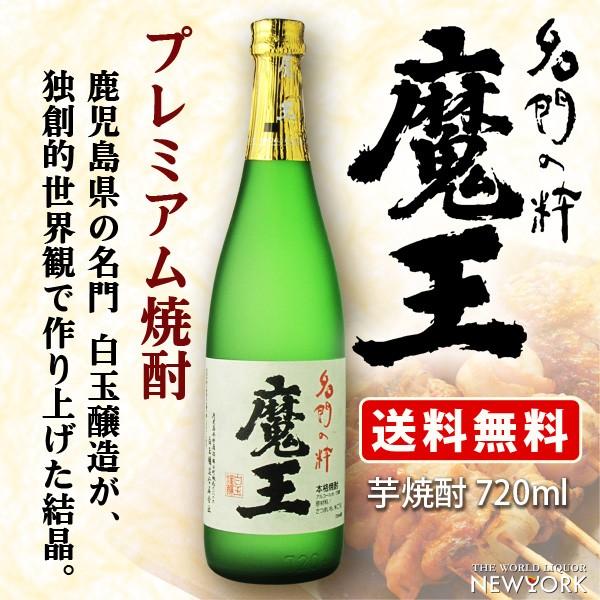 あす楽 送料無料 芋焼酎 魔王 25度 720ml(...