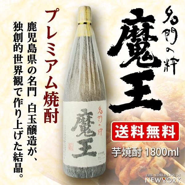 送料無料 芋焼酎 魔王 25度 1800ml(北海道・...