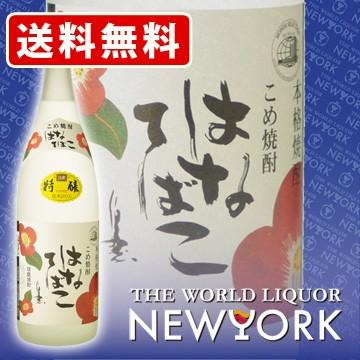 送料無料 はなてばこ 米 25度 1800ml(北海道...