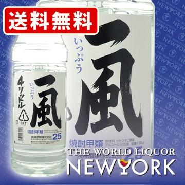 送料無料 甲類焼酎 一風 25度 4000ml(北海道...