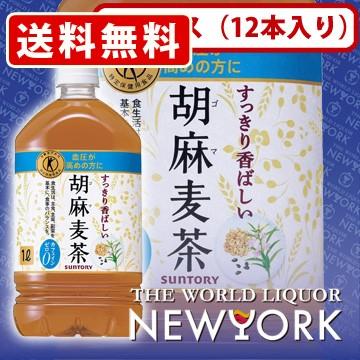 送料無料 サントリー 胡麻麦茶 1000ml(1ケー...