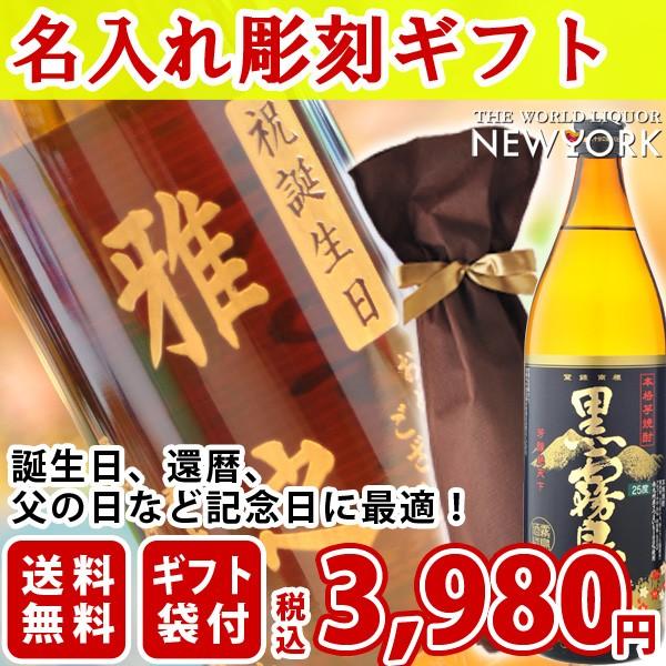 送料無料 ボトル彫刻 ギフト袋付き 名入れメッ...