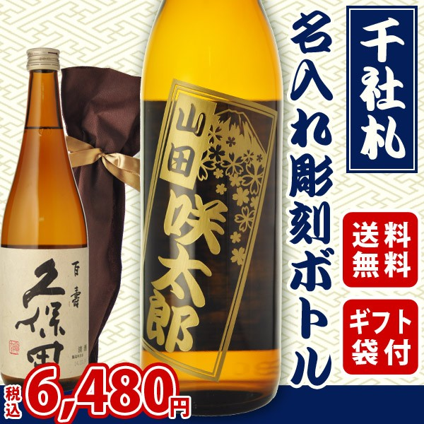 送料無料 千社札風名入れ彫刻ギフト 日本酒 久...