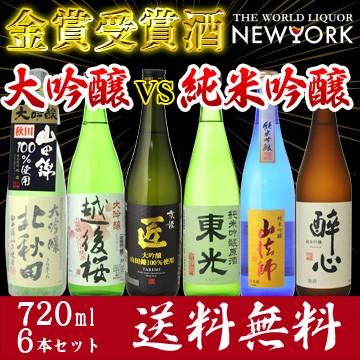 日本酒 飲み比べ 送料無料 金賞 日本酒飲み比...