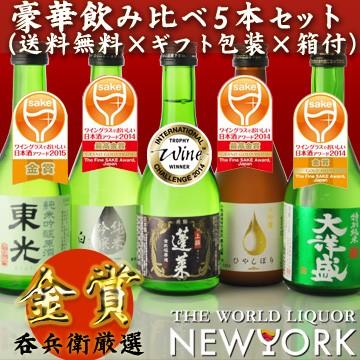 日本酒 飲み比べ  金賞酒お試し飲み比べセット ...