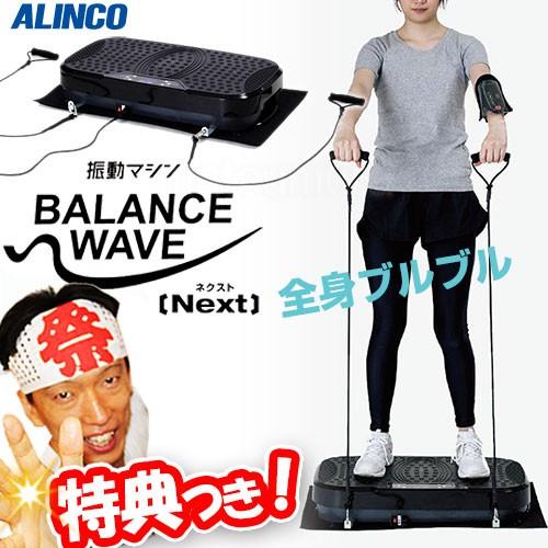 アルインコ  FAV4218K 振動マシン バランスウェー...
