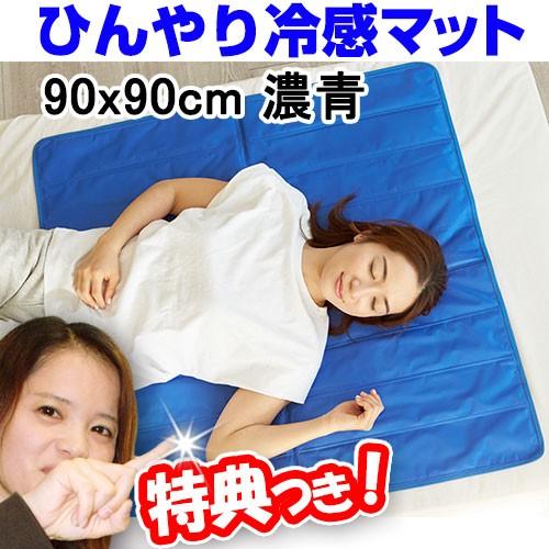 ひんやり冷感マット 90x90cm 濃青 VS-R020 ひんや...