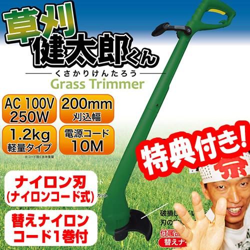 家庭用草刈機 草刈健太郎くん 10mコード QT6020-1...