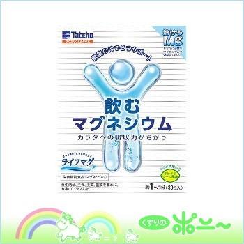 飲むマグネシウム 30包【タテホ化学工業】【45624...
