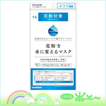 【メール便対応可!】花粉を水に変えるマスク+4...