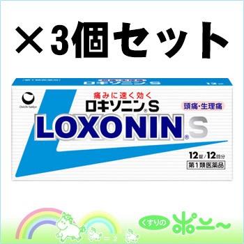 【メール便発送!送料無料!】ロキソニンS(痛み...