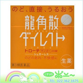 【メール便対応可】【第3類医薬品】龍角散ダイレ...