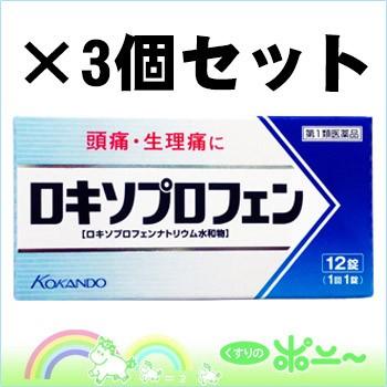 【メール便送料無料】【第1類医薬品】ロキソプロ...