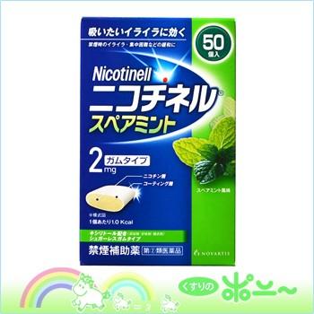 【第(2)類医薬品】【送料込価格】ニコチネル スペ...
