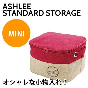 アシュリー スタンダード ストレージ Mini size(...