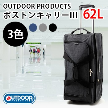 OUTDOOR PRODUCTS ボストンキャリーIII 62L No.62...