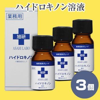 即納 ハイドロキノン溶液 10g《3個セット》(旭研 ...