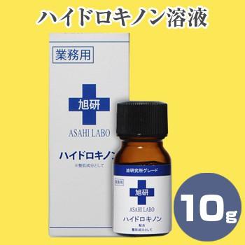即納 ハイドロキノン溶液 10g(旭研 ハイドロキノ...